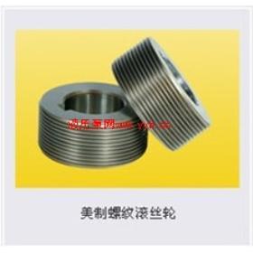 cr12mov材质滚丝轮,高强度滚丝轮厂家图片