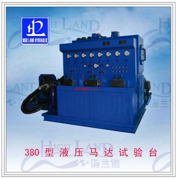 供应300液压马达试验台