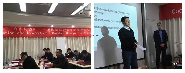 徐州悍达耐磨中心-工程机械之家应邀参加中国市场年会
