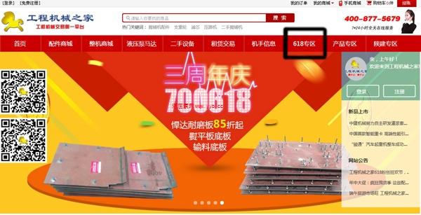 工程机械之家(www.700618.com)三周年庆・豪华福利大放送