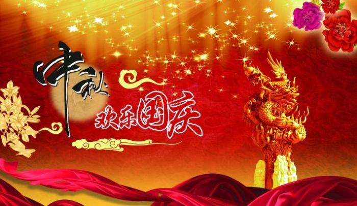 为国庆喝彩,庆中秋团圆,液压泵网与您共度双节!