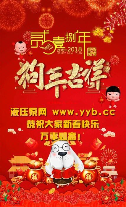液压泵网www.yyb.cc恭祝大家新春快乐,万事如意!