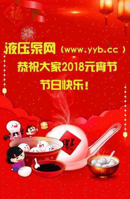 液压泵网(www.yyb.cc)教您区别汤圆与元宵的区别?