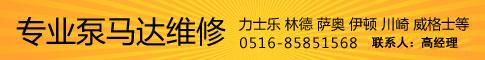 专业泵马达维修85851568