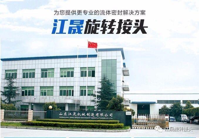 山东江晟机械制造有限公司